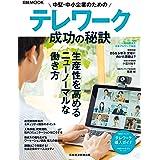 中堅・中小企業のためのテレワーク 成功の秘訣 (日本経済新聞出版)