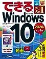 (無料電話サポート付)できるWindows10 2020年 改訂5版 (できるシリーズ)