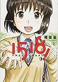 1518! イチゴーイチハチ! (2) (ビッグコミックス)