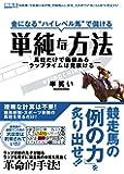"""金になる""""ハイレベル馬""""で儲ける単純な方法 ー馬柱だけで価値あるラップタイムは見抜けるー (競馬王馬券攻略本シリーズ)"""