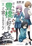 だもんで豊橋が好きって言っとるじゃん! (2) (バンブー・コミックス)