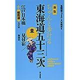新版 ちゃんと歩ける東海道五十三次 東 江戸日本橋~見付宿 +姫街道