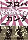 プロパガンダの文学: 日中戦争下の表現者たち