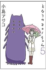 【デジタル新装版】 となりの801ちゃん (5) 【デジタル新装版】となりの801ちゃん (ぶんか社コミックス) Kindle版