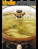 フタさえあれば! すごくおいしい フライパンで簡単蒸し料理