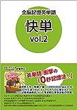 全脳記憶英単語 快単Vol.2