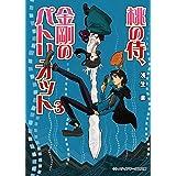 桃の侍、金剛のパトリオット3 (メディアワークス文庫)
