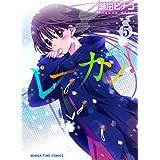 レーカン! 5巻 (まんがタイムコミックス)