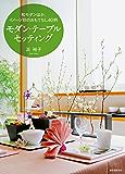 モダン・テーブルセッティング:和モダンほか、イメージ別のおもてなし40例