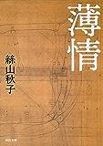 薄情 (河出文庫)