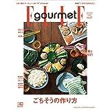 ELLE gourmet (エル・グルメ) 2021年 01月号