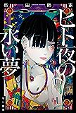 ヒト夜の永い夢 (ハヤカワ文庫JA)