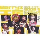 Berryz工房コンサートツアー2006春~にょきにょきチャンピオン!~ [DVD]