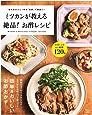 ミツカンが教える 絶品! お酢レシピ (TJMOOK)