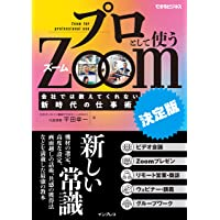 プロとして使うZoom [決定版] 会社では教えてくれない新時代の仕事術 (できるビジネス)