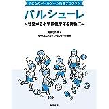 子どものボールゲーム指導プログラム バルシューレ ~幼児から小学校低学年を対象に~