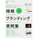 別冊Discover Japan 地域ブランディング実例集 (エイムック 3223 別冊Discover Japan)