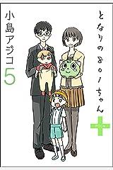 【デジタル新装版】となりの801ちゃん (+5) (ぶんか社コミックス) Kindle版