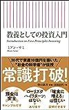 教養としての投資入門 (朝日新書)