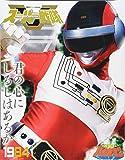 スーパー戦隊 Official Mook 20世紀 1984 超電子バイオマン (講談社シリーズMOOK)
