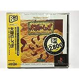 太陽のしっぽ PlayStation the Best