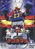 電子戦隊デンジマン VOL.6 [DVD]
