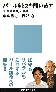パール判決を問い直す 「日本無罪論」の真相 (講談社現代新書)