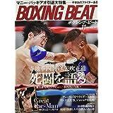 BOXINGBEAT(ボクシング・ビート) (2021年11月号)