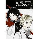 文豪ストレイドッグス (9) (カドカワコミックス・エース)