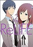 ReLIFE 2 (アース・スター コミックス)