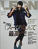 LEON(レオン)2020年 05月号