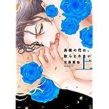 高嶺の花は、散らされたい(上)【電子限定おまけ付き】 (ディアプラス・コミックス)