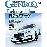 GENROQ (ゲンロク) 2021年 2月号 [雑誌]