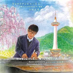 キョウトアンビエンス 4 〜京都タワーのためのピアノ音楽〜
