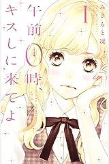 午前0時、キスしに来てよ(1) (別冊フレンドコミックス) Kindle版