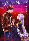 レイジングループ REI-JIN-G-LU-P 3 生贄の蛇 (星海社FICTIONS)