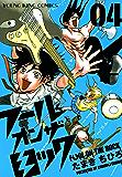 フール オン ザ ロック(4) (ヤングキングコミックス)