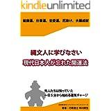 縄文人に学びなさい、現代日本人が忘れた開運法: 先人たちは知っていた~一日5分から始める運気チャージ 自営業者のハイパフォーマンスシリーズ