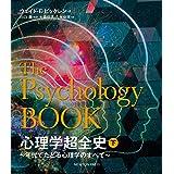 心理学超全史~年代でたどる心理学のすべて~(下)