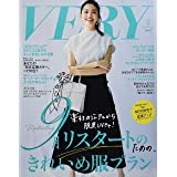 VERY(ヴェリィ) 2020年 09 月号 [雑誌]