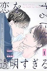 恋をするには透明すぎる1 (シャルルコミックス) Kindle版