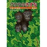 ゴリラのきずな: 京都市動物園のゴリラファミリー観察記