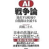 AI戦争論――進化する戦場で自衛隊は全滅する