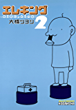 エレキング(2) (モーニングコミックス)