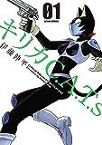 キリカC.A.T.s(1) (アクションコミックス)