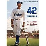 42~世界を変えた男~ [DVD]