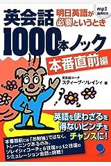英会話1000本ノック【本番直前編】[MP3音声付] 単行本(ソフトカバー)