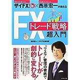ザイFX! ×西原宏一が教える FXトレード戦略 超入門