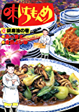 味いちもんめ(13) (ビッグコミックス)