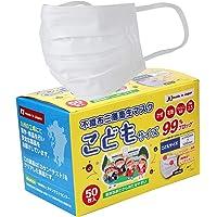 Coolth Style 日本製 子供用 不織布マスク 個包装 50枚 使い捨てマスク 【日本国内カケンテスト認証済】高…